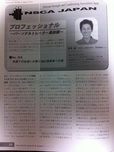 S&C journal�@.JPG